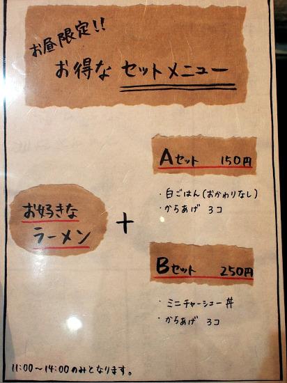 sー潮風メニュー2P8186048