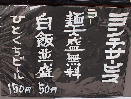 sー久屋メニュ2ーP8196070