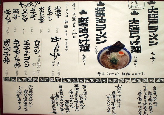 sー久屋メニューP8196064