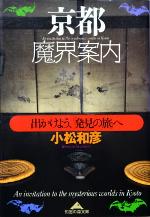 『京都魔界案内』