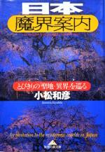 『日本魔界案内』