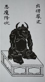 元三大師堂護符