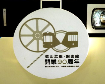 叡電90周年ヘッドマーク