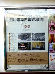 叡電90周年ポスター