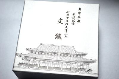 東本願寺文鎮
