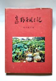 京洛野菜風土記