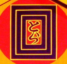 市川箱登羅紋