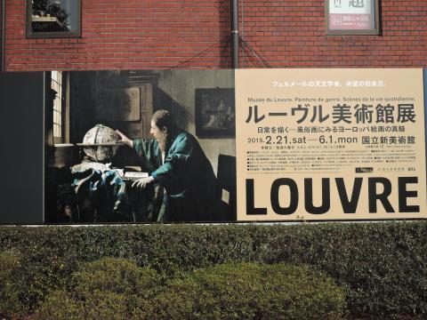 ルーヴルの看板