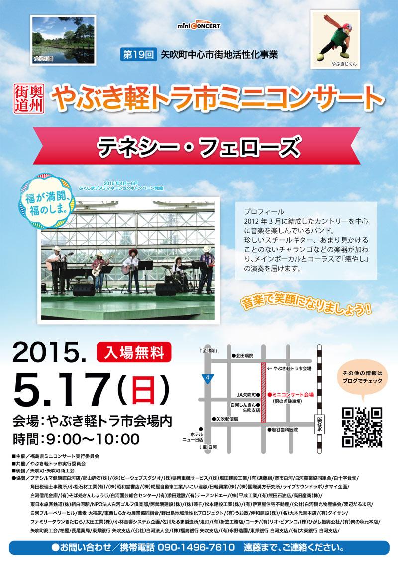 やぶき軽トラ市5/17.jpg