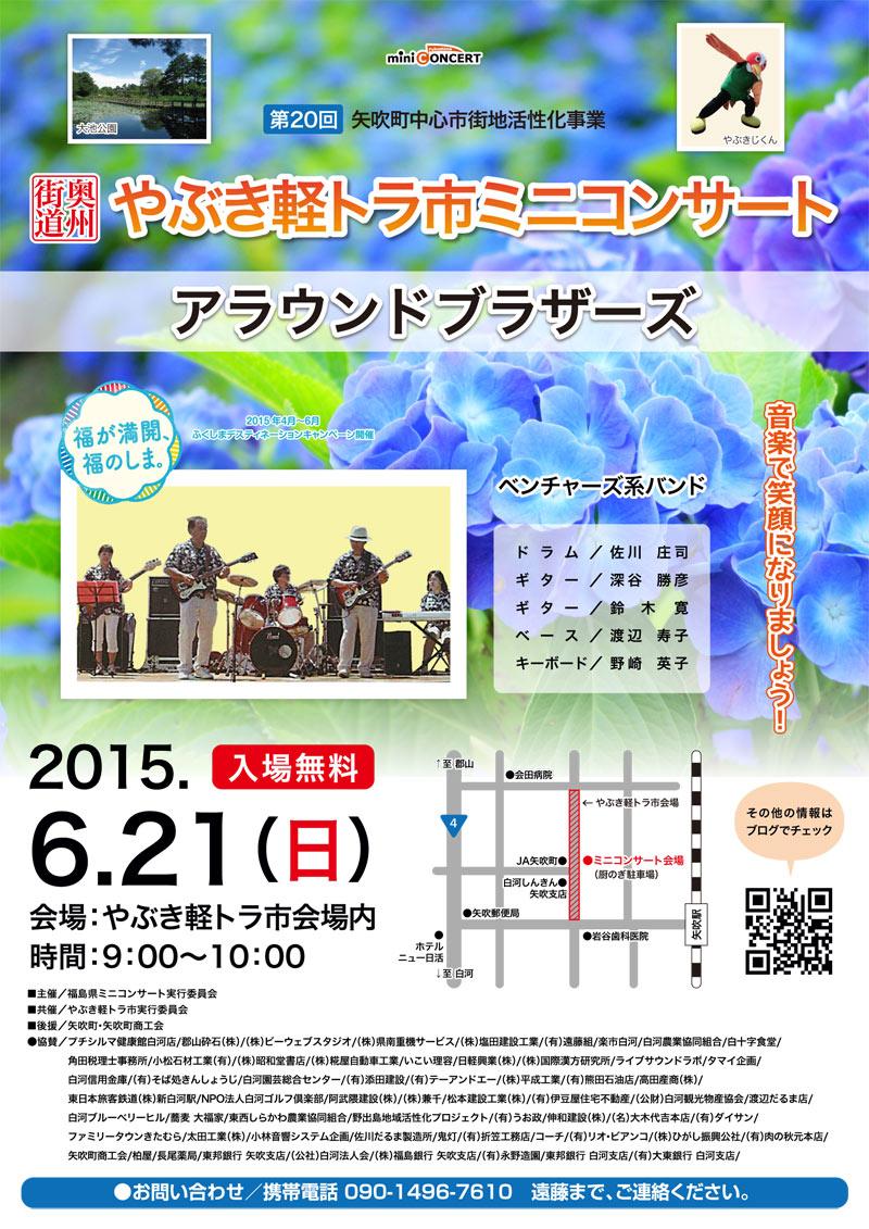 やぶき軽トラ市6/21.jpg