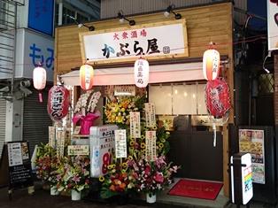 20150826 雑色店