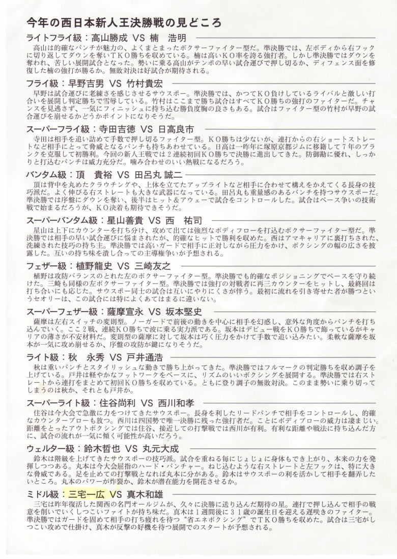 sinnjinnou1000111.jpg
