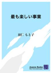 mottomotanosiizigyou.jpg