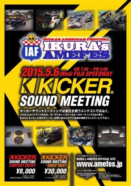 KICKERサウンドミーティング2015 flyer