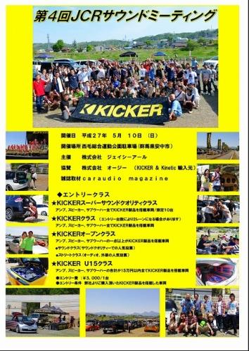 KICKER_20150507140324c79.jpg