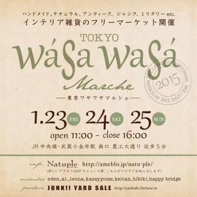 wasawasa1_convert_20150121003141.jpg