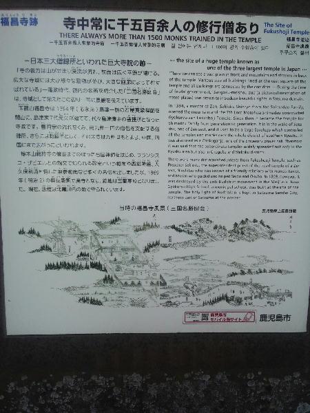 福昌寺跡の案内板