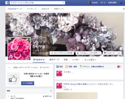 Facebook表紙