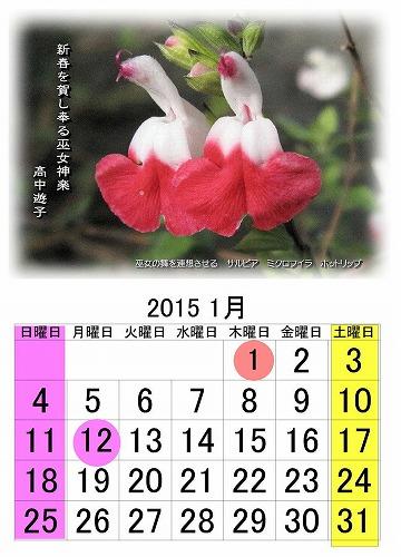 一月のカレンダー