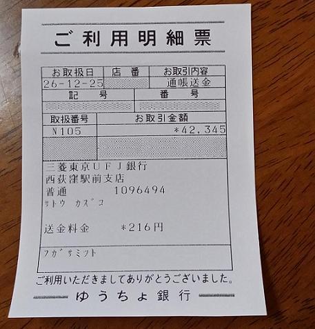 20141225_134749 - コピー