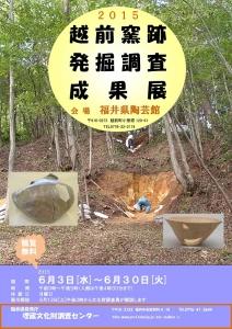 s27(越前焼発掘成果展)チラシ⑤150513