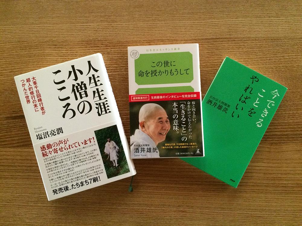 20150408_book.jpg