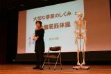 骨盤底筋体操講座