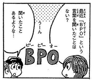bpo.jpg