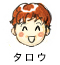 tarou_niko.jpg
