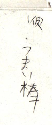 umai5.jpg