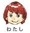 watasi_nikori.jpg