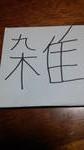 2014漢字一文字②