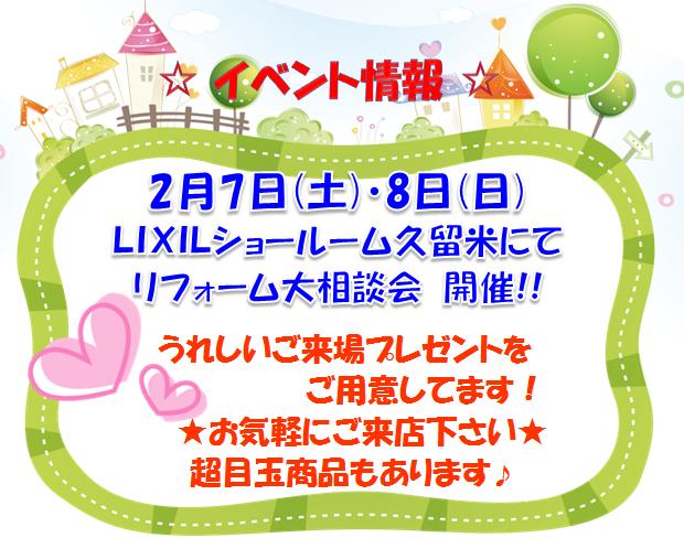 LIXIL イベント