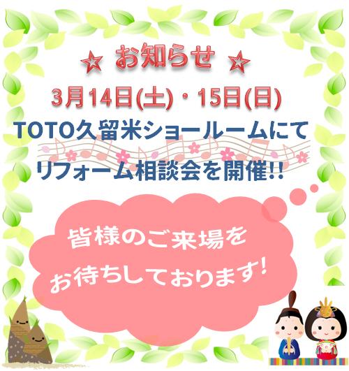 2016 TOTOSR 031415