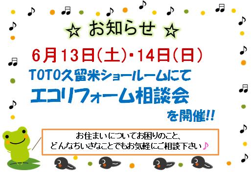 2015061314 TOTOSRイベント
