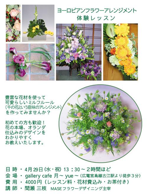 flower0429.jpg
