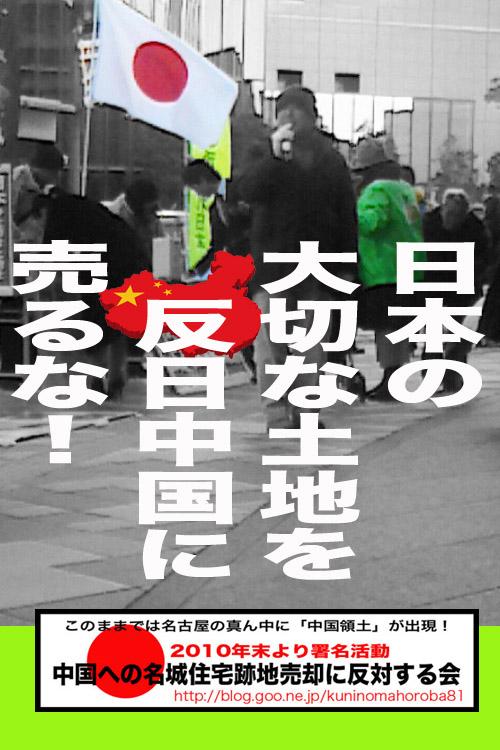 gaisen_0010反日中国に売るな.jpg