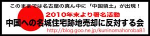 反対する会タグ_300.jpg