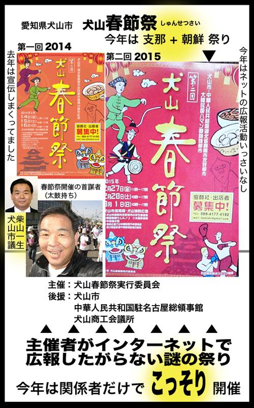 犬山 春節祭 ポスター 2014 2015