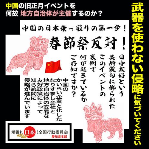 春節祭 反対 2014 001
