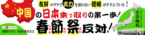 s_横断幕_c_02015_春節祭反対