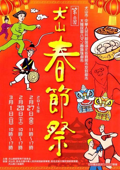 犬山春節祭2015 当日チラシ500