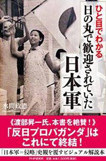 日の丸で歓迎 日本軍