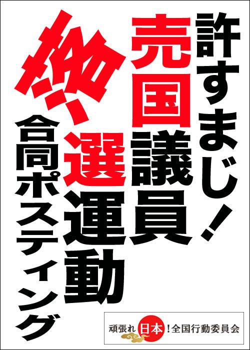 落選運動 002