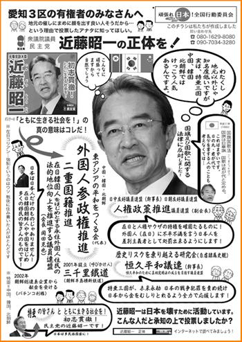01s350_近藤昭一落選運動チラシ2015