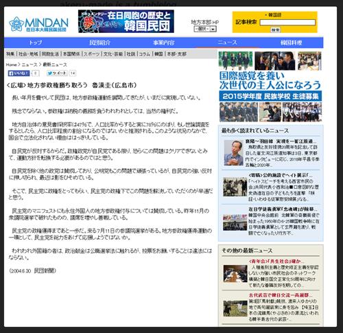 民団新聞web s 魚拓