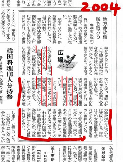 民団新聞2004魯漢圭 参政権勝ち取ろう_2