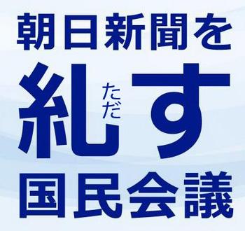 朝日 糺す会 ロゴ