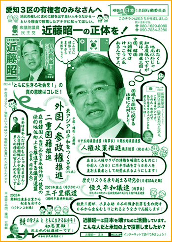 01s350緑_近藤昭一落選運動チラシ2015