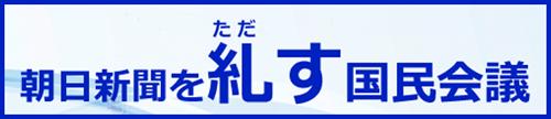 糺す会 ロゴ 500
